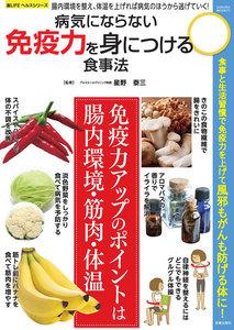 病気にならない免疫力を身につける食事法