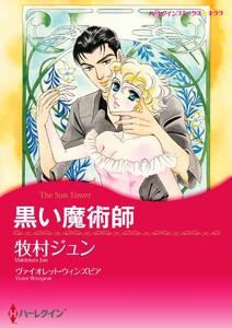 ハーレクインコミックス セット 2017年 vol.296