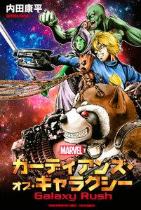 表紙『ガーディアンズ・オブ・ギャラクシー Galaxy Rush』 - 漫画