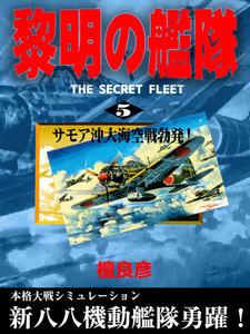 黎明の艦隊(5) サモア沖大海空戦勃発!