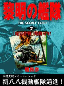 黎明の艦隊(7) 「虎号作戦」発動せり!