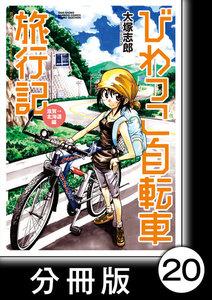 びわっこ自転車旅行記 滋賀→北海道編【分冊版】 10日目:北海道【その2】