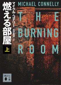 燃える部屋 (上)