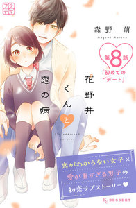 花野井くんと恋の病 プチデザ 8巻