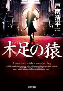 木足(もくそく)の猿