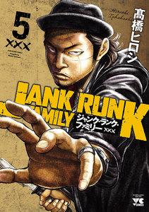 ジャンク・ランク・ファミリー 5巻