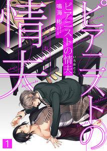 【特典付き合本】ピアニストの情夫(いろおとこ)1巻
