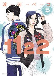 1122(いいふうふ) 5巻