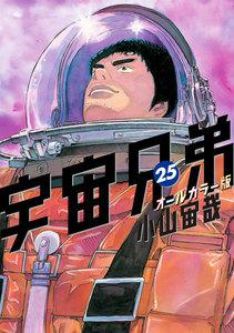 宇宙兄弟 オールカラー版 25巻