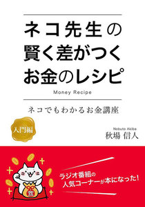ネコ先生の賢く差がつくお金のレシピ 電子書籍版