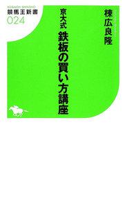 京大式鉄板の買い方講座 電子書籍版