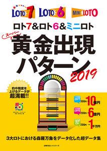 ロト7&ロト6&ミニロト スーパー黄金出現パターン2019 電子書籍版