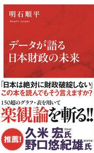 データが語る日本財政の未来(インターナショナル新書)