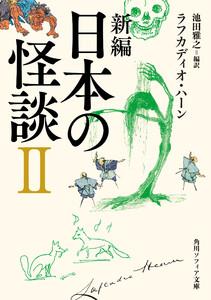 新編 日本の怪談 II 電子書籍版