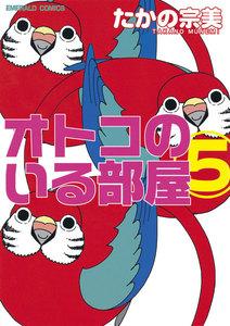 オトコのいる部屋 (5) 電子書籍版