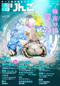 毒りんごcomic Vol.38