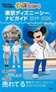 子どもといく 東京ディズニーシー ナビガイド 2019-2020