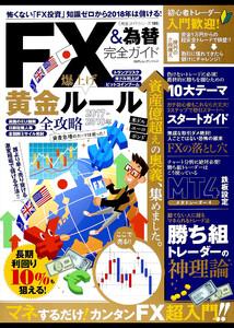 100%ムックシリーズ 完全ガイドシリーズ199 FX&為替完全ガイド