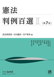 憲法判例百選II(第7版)