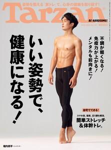 Tarzan (ターザン) 2020年 5月28日号 No.787 [いい姿勢で、健康になる!]