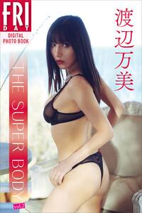 渡辺万美 THE SUPER BODY vol.2 FRIDAYデジタル写真集