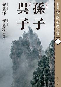 [新装版]全訳「武経七書」