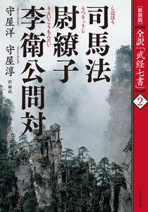 [新装版]全訳「武経七書」2 司馬法 尉繚子 李衛公問対 電子書籍版