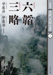 [新装版]全訳「武経七書」3 六韜 三略 電子書籍版