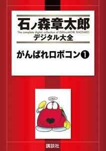 がんばれロボコン 【石ノ森章太郎デジタル大全】 1巻