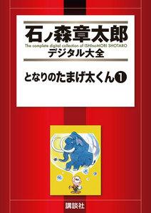 となりのたまげ太くん 【石ノ森章太郎デジタル大全】 (全巻)