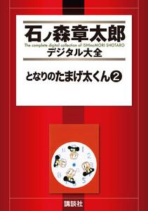 となりのたまげ太くん 【石ノ森章太郎デジタル大全】 2巻