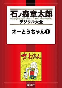 オーとうちゃん 【石ノ森章太郎デジタル大全】 1巻