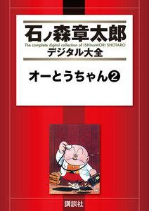 オーとうちゃん 【石ノ森章太郎デジタル大全】 2巻