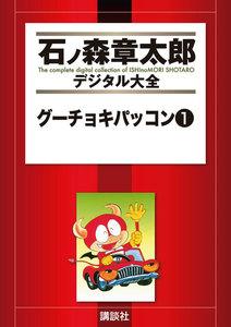 グーチョキパッコン 【石ノ森章太郎デジタル大全】 1巻