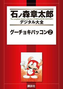 グーチョキパッコン 【石ノ森章太郎デジタル大全】 2巻