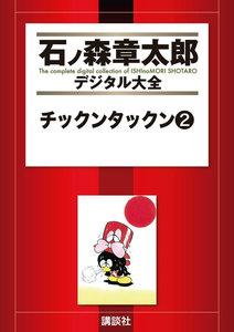チックンタックン 【石ノ森章太郎デジタル大全】 2巻