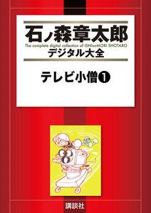 テレビ小僧 【石ノ森章太郎デジタル大全】 1巻