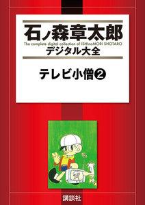 テレビ小僧 【石ノ森章太郎デジタル大全】 2巻