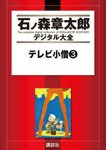 テレビ小僧 【石ノ森章太郎デジタル大全】 3巻