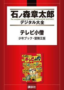 テレビ小僧 少年ブック・冒険王版 【石ノ森章太郎デジタル大全】