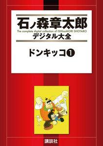 ドンキッコ 【石ノ森章太郎デジタル大全】 1巻