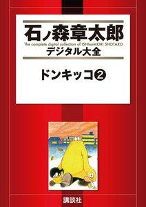ドンキッコ 【石ノ森章太郎デジタル大全】 2巻