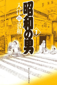 表紙『昭和の男』 - 漫画