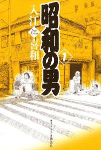 昭和の男 (1) 電子書籍版
