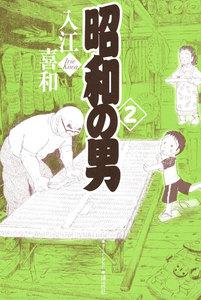 昭和の男 2巻
