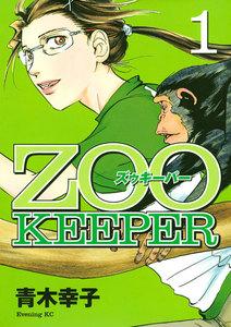 ZOOKEEPER (1) 電子書籍版