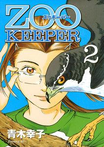 ZOOKEEPER 2巻