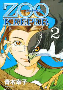 ZOOKEEPER 2巻