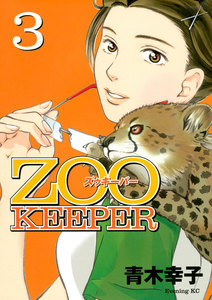 ZOOKEEPER 3巻