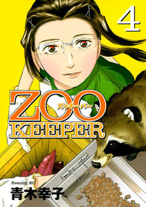 ZOOKEEPER 4巻